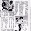 絵物語『太陽仮面』(挿絵:石原豪人)