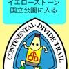 CDT 57〜59日目 イエローストーン国立公園に入る,