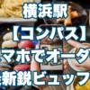【コンパス】横浜駅。スマホでオーダーの最新鋭のランチビュッフェ!横浜ベイシェラトン