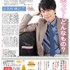 読売ファミリー2月18日号インタビューは長谷川博己さんです。