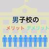男子校のメリット・デメリット【経験談】