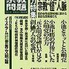 自作について「これは反戦映画ですか?」と聞かれた大島渚の返答。(雑誌「宗教問題」から)