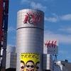 めざせ快適節約旅行‼東京編  乗り物と宿と食事どうす