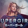 SUPERGIRL/スーパーガール シーズン1(2015-2016/アメリカ) バレあり感想 一見ポップでも実はヒーローの孤独を描いた硬派なドラマだったりする。