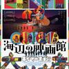 【8/1〜15限定】「海辺の映画館─キネマの玉手箱」再上映に音声ガイドと日本語字幕が付きます(ガイド制作担当しました)