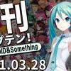 日刊トップテン!VOCALOID&something プレイリスト【2021.03.28】