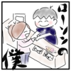 【コンビニ】元店員がローソンバイトの内容と面接対策とか教えるよ!