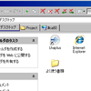 Windowsの環境設定、利用している便利ソフトをさらしてみる