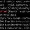 MySQL8をバージョンアップしたら起動しなくなった