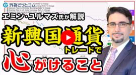 FX【セミナー】新興国通貨トレードで心がけること「エミン・ユルマズ氏」 2020/9/8