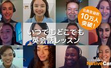 オンライン英会話「ネイティブキャンプ」会員数10万人突破