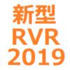 新型 RVR 2019年モデル マイナーチェンジで、デザインが変わる!内装は小変更。価格、エンジンなど、カタログ予想情報!
