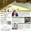【宣伝】2/4 Agasuke塾 in 小白川キャンパス