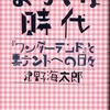 『おかしな時代』津野海太郎(本の雑誌社)