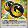 【ガブリアス&ギラティナGX】ダブルドラゴンエネルギー【ラティオス&ラティアスGX】