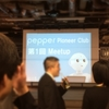 Pepper Pioneer Club Meetupに行ってきました。