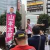 赤羽駅東口で、山本太郎氏の街頭演説を見る!