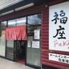 「麺や 福座」行けるときは食べに行きますよ(^O^)