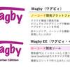 15年ぶりの刷新。今後のWagbyはノーコード版とローコード版へ。