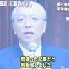 朝日新聞、テレビ朝日・・・怒!