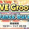 イベント「LIVE Groove Dance burst」開催!