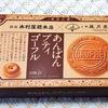 【東京土産】 あんぱんプティゴーフル 老舗店がコラボ!可愛いレトロパッケージ