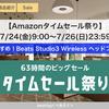 2020年7月Amazonタイムセール祭り | 【おすすめ!買い!!】Beats Studio3 Wirelessヘッドフォン