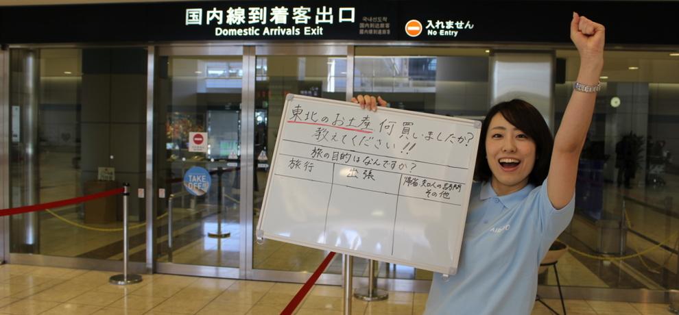 【出張や旅行のお役立ち】仙台空港で100人に聞いた! 東北の人気お土産ランキング
