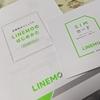 ソフトバンクからLINEMOへキャリア変更