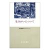 神谷美恵子「生きがいについて」書評