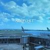 空港泊の思い出と注意点