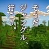 【マイクラ】開拓記#26 ジャングルを見つけたい