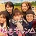 ゆるキャン△ 第6話(感想)四尾連湖で焼肉♪