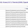 NCBIのGenBankゲノムアセンブリ (GCA) とRefSeqゲノムアセンブリ(GCF)