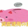 【投資日記】仮想通貨や株式も、イベント盛りだくさんな世界で儲かりたい!