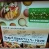 【ランチ】【町田】ガーデンファーム