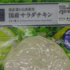 110g糖質5.4g国産サラダチキンレモンローソン
