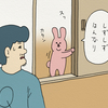 スキウサギ「おしとやかウサギ」