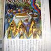 「夢見る水の王国」連載第14回/月刊北國アクタス11月号