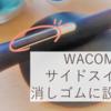 【ペンタブ初心者向け】WACOMペンのサイドスイッチを消しゴムに設定する - ペンタブ備忘録
