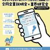 【3/30(月)・3/31(火)】合同企業説明会×業界研究会を開催します!