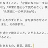 日本語の語彙を増やす方法