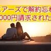 【婚活アプリ】ペアーズで12000円請求されてしまった話