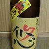 <98>【日本酒の記録】利根錦 純米吟醸ふくろしぼり(生原酒) 秋あがり30BY