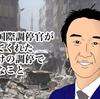 国連国際紛争調停官が教えてくれた命をかけた交渉、調停で大事なこと