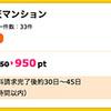【ハピタス】静岡銀行インターネット支店口座開設で750pt(675ANAマイル)!