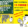 借金2000万円を抱えた男性が口癖を変えただけで借金を返済する話