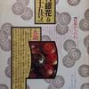 季刊 銀花 No.025 1976年春 日本のうつわ/江戸の本