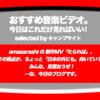 第388回【おすすめ音楽ビデオ!】amazarashiの新作MV「たられば」が、今日コレ!視点が「日本の外」に向いているこの映像が、わたしにはとても気になる…な、毎日22:30更新のブログです。