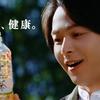 中村倫也company〜「十六茶・爽やかです。」